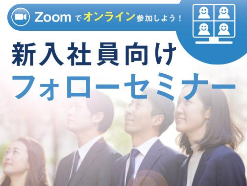Zoomでオンライン参加しよう 新入社員向けフォローセミナー