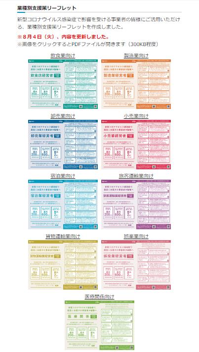 20200810経産省補助金.png
