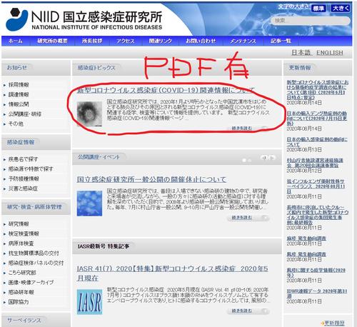20200815感染研PDF.png