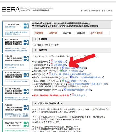 20200617 静岡.png