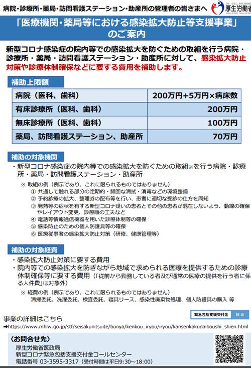 20200728厚労省1.png