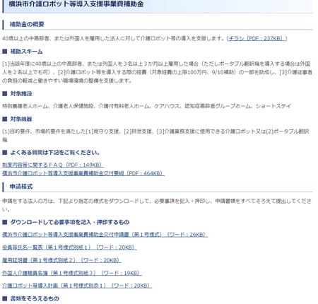 20200625横浜介護ロボット.png