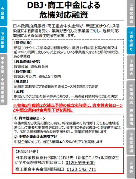 20200608劣後ローン 経産省.png