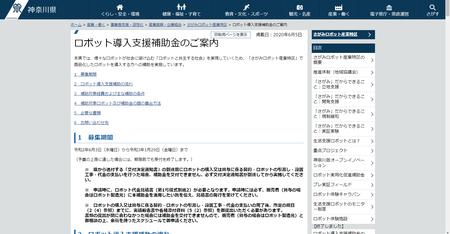 20200625神奈川県介護ロボット.png